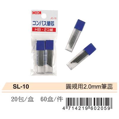 【文具通】COX 圓規專用筆蕊2筒入 S1010258