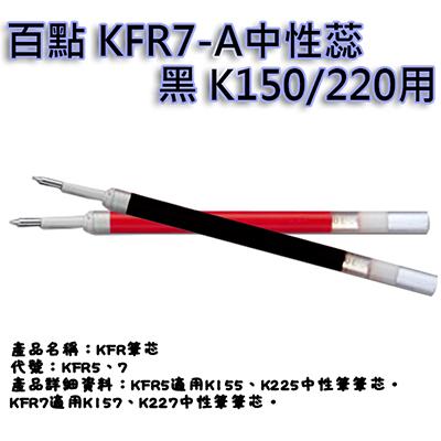 【文具通】百點KFR7-A中性蕊.黑 K150/220用 S1010885