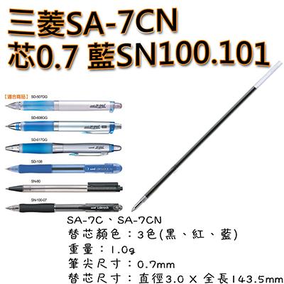 【文具通】UNI 三菱 SA-7CN芯0.7 藍SN100.101 S1010900