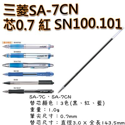 【文具通】UNI 三菱 SA-7CN芯0.7 紅 SN100.101 S1010901