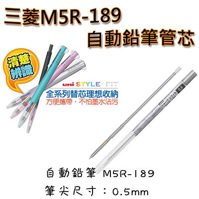 【文具通】三菱M5R-189自動鉛筆管芯 S1011052