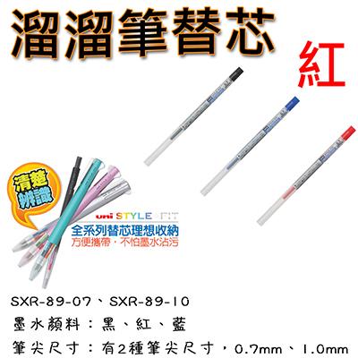 【文具通】三菱SXR-89-07溜溜油筆芯 紅#15 S1011055