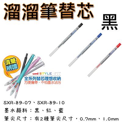 【文具通】三菱SXR-89-10溜溜油筆芯 黑#24 S1011056