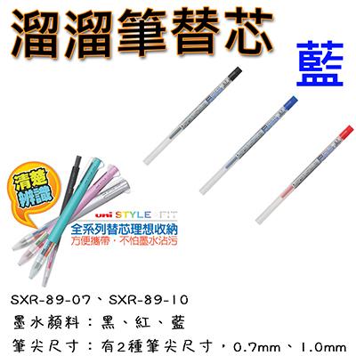 【文具通】三菱SXR-89-10溜溜油筆芯 藍#33 S1011057