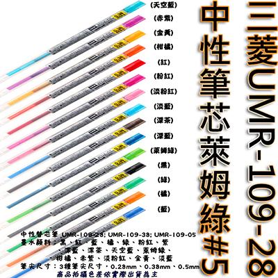 【文具通】三菱UMR-109-28中性筆芯萊姆綠#5 S1011063
