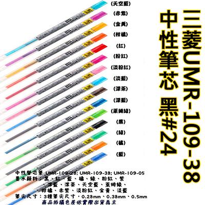 【文具通】三菱UMR-109-38中性筆芯 黑#24 S1011075