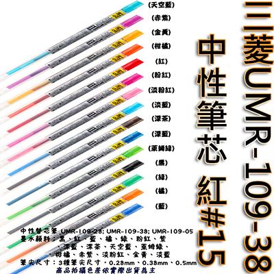 【文具通】三菱UMR-109-38中性筆芯 紅#15 S1011077