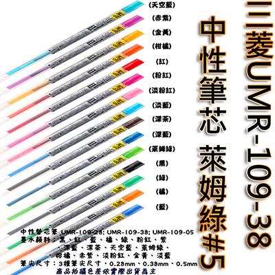 【文具通】三菱UMR-109-38中性筆芯萊姆綠#5 S1011079