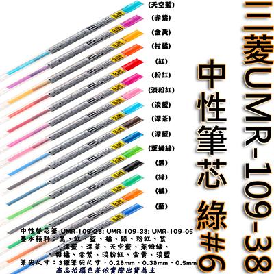 【文具通】三菱UMR-109-38中性筆芯 綠#6 S1011080