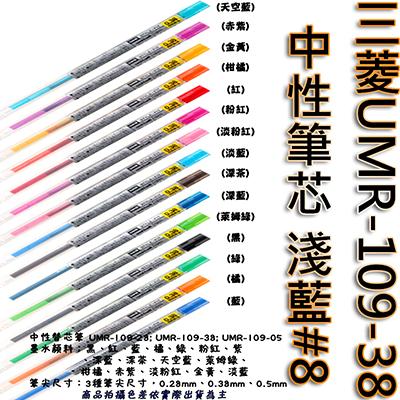 【文具通】三菱UMR-109-38中性筆芯 淺藍#8 S1011081