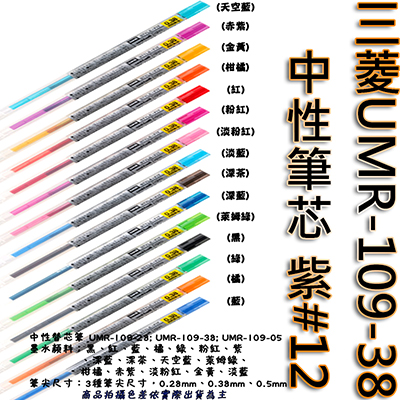 【文具通】三菱UMR-109-38中性筆芯 紫#12 S1011082