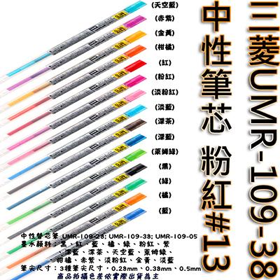 【文具通】三菱UMR-109-38中性筆芯 粉紅#13 S1011083