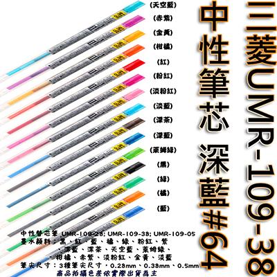 【文具通】三菱UMR-109-38中性筆芯 深藍#64 S1011087