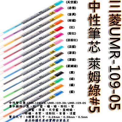 【文具通】三菱UMR-109-05中性筆芯萊姆綠#5 S1011095