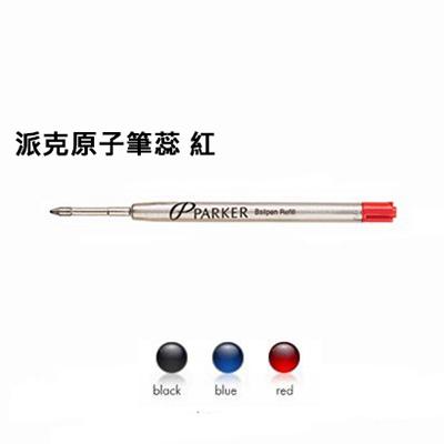 【文具通】PARKER 派克 原子筆芯 紅 M 1.0 S1011140