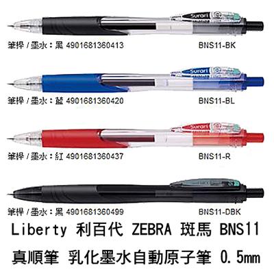 【文具通】斑馬B-REQ5乳化墨水筆蕊 紅 S1011162
