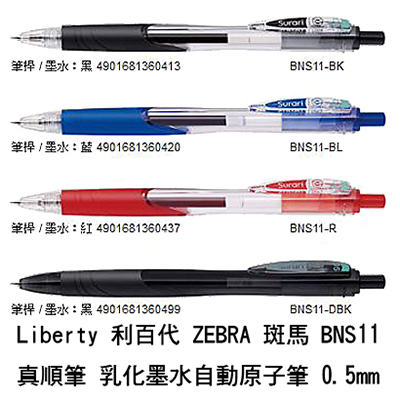 【文具通】斑馬B-REQ5乳化墨水筆蕊 黑 S1011164