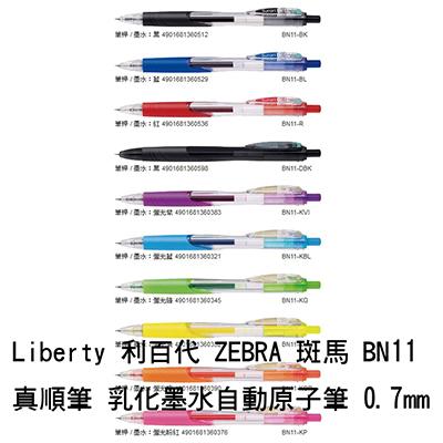【文具通】斑馬B-REQ7乳化墨水筆蕊 紅 S1011165