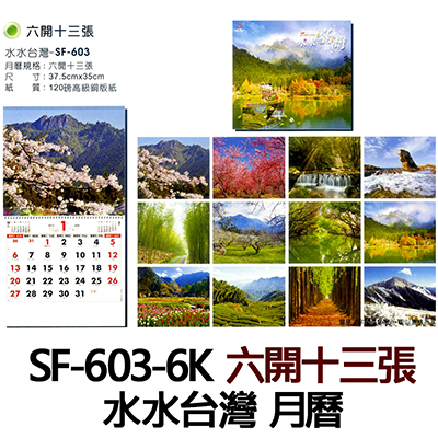 【文具通】SF-603-6K 六開十三張 月曆(圖案為隨機出貨)