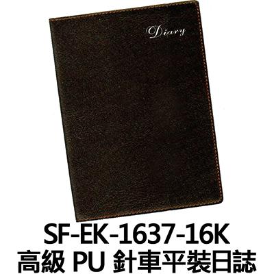 【文具通】SF-EK-1637-16K 高級 PU 針車平裝日誌 SF-EK-1637-16K