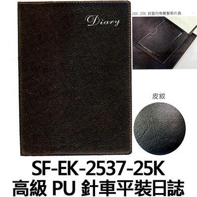 【文具通】SF-EK-2537-25K 高級 PU 針車平裝日誌 SF-EK-2537-25K