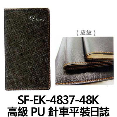 【文具通】SF-EK-4837-48K 高級 PU 針車平裝日誌 SF-EK-4837-48K