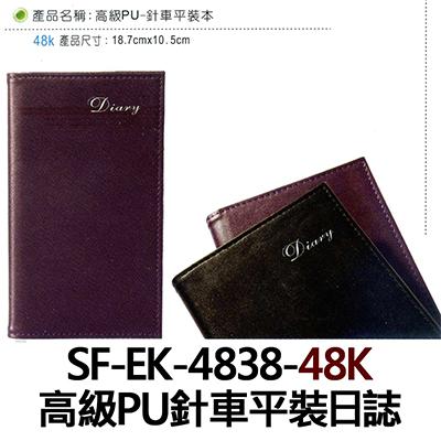 【文具通】SF-EK-4838-48K 高級PU針車平裝日誌 SF-EK-4838-48K