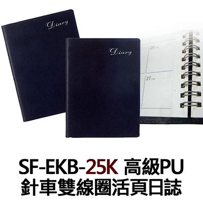 【文具通】SF-EKB-25K 高級PU針車雙線圈活頁日誌 SF-EKB-25K