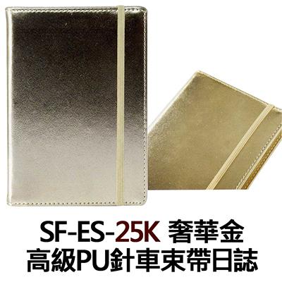 【文具通】SF-ES-25K 奢華金 高級PU針車束帶日誌 SF-ES-25K