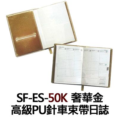 【文具通】SF-ES-50K 奢華金 高級PU針車束帶日誌 SF-ES-50K