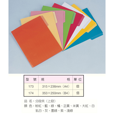 【文具通】TON CHUNG 同春 NO.400分段夾A4上段 藍 T1010056