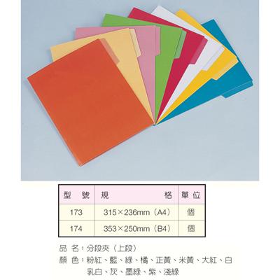 【文具通】TON CHUNG 同春 NO.400分段夾A4上段 綠 T1010074