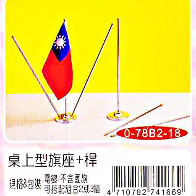 【文具通】單支桌上型迷你旗座附桿 長約35cm T2010007