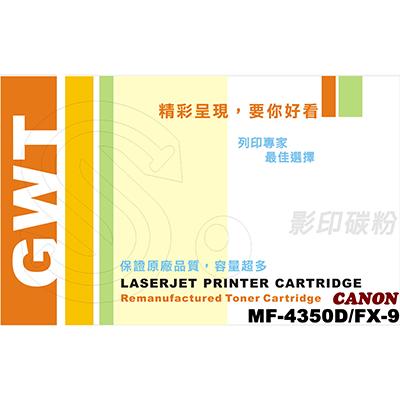 【文具通】相容CANON MF-4350D/FX-9影印碳粉 UG010155