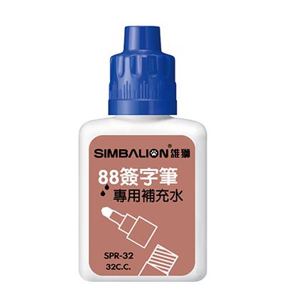 【文具通】SIMBALION 雄獅SPR32 簽字筆補充水 藍 W2010001