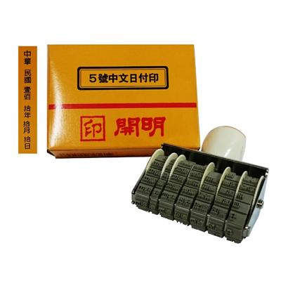【文具通】開明中文5號日付印雙字5x7.5mm W5010008