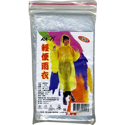 【文具通】輕便雨衣長袖 透明 W8010059