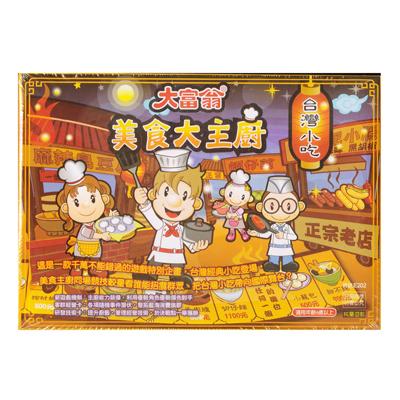 【文具通】E202 美食大主廚台灣小吃 X1010176