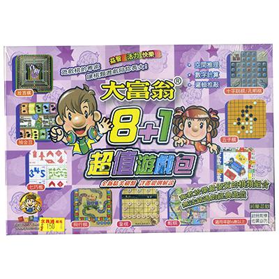 【文具通】G68大富翁8+1超值遊戲包 X1010194