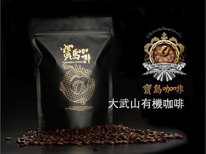 【寶島咖啡】頂級有機大武山咖啡豆225g