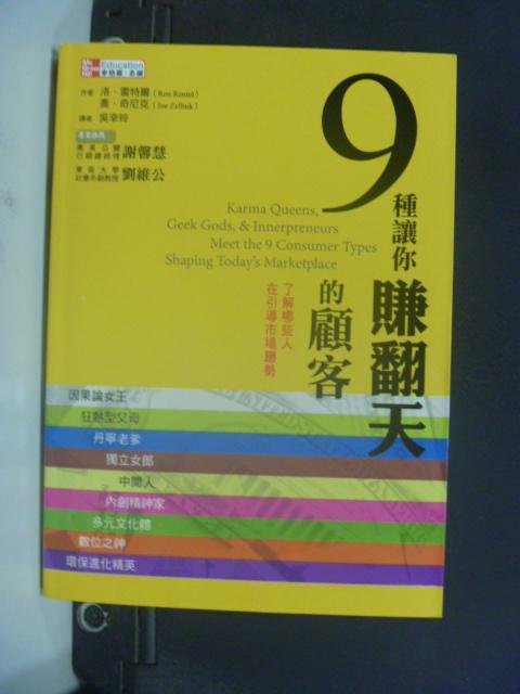 【書寶二手書T2/行銷_LBS】九種讓你賺翻天的顧客_吳幸玲, 朗.倫特Ro