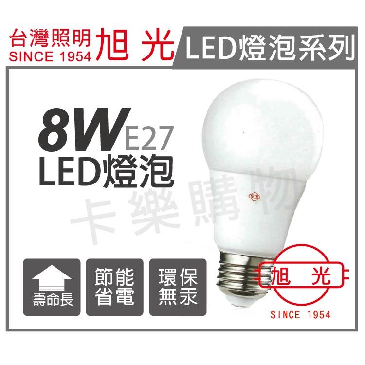 旭光 8W 6000K 白光 E27 全電壓 LED燈泡 _ SI520017