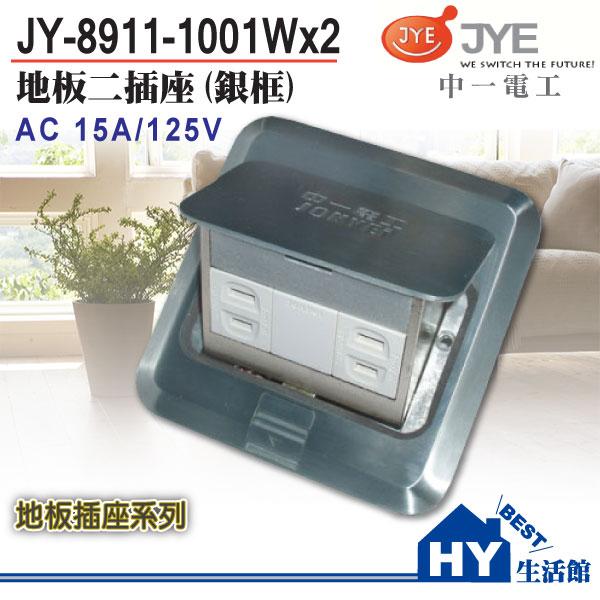中一電工 JY-8911-1001Wx2 地板雙插座(銀色方型地板插座) -《HY生活館》水電材料專賣店