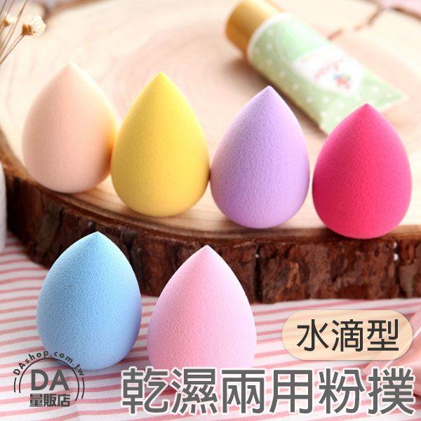 《DA量販店》BB霜 粉底液 化妝工具 乾溼兩用 海綿 水滴 粉撲 顏色隨機(V50-1584)