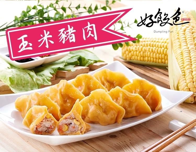【好餃色】☆青蔬玉米豬肉水餃☆(每盒20顆入/每顆28克/淨重560克)手工水餃