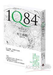 1Q84 Book3(平裝版)