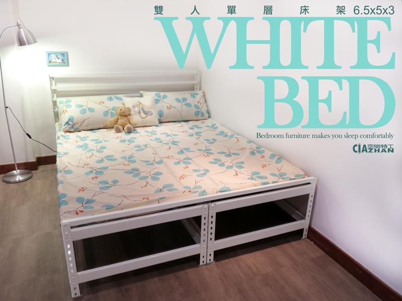 雙人床架 5尺 組合床 床架/床底/床板/床台 DIY組裝 ♞空間特工♞象牙白 北歐風  五尺免螺絲角鋼床 D1WE309