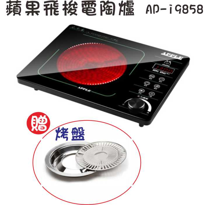 APPLE 蘋果飛梭電陶爐 AP-i9858 (不挑鍋)贈烤盤《刷卡分期+免運》