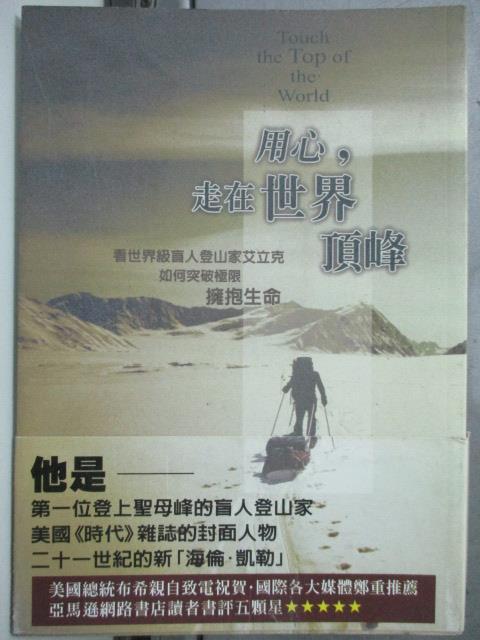 【書寶二手書T1/勵志_HOY】用心,走在世界頂峰_原價350_林俊育, 艾立克.