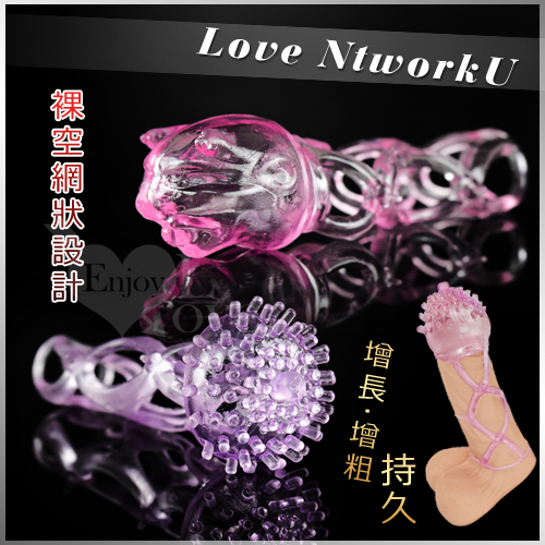 [漫朵拉情趣用品]Love NtworkU 一網情深水晶套﹝陰莖+長+粗+持久﹞ NO.570401